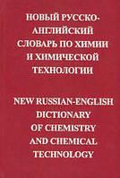 Макуров П. Н. Новый русско-английский словарь по химии и химической технологии