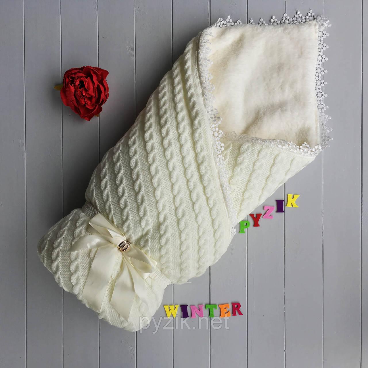 Конверт для новорожденных на выписку и в коляску теплый молочный вязка на махре