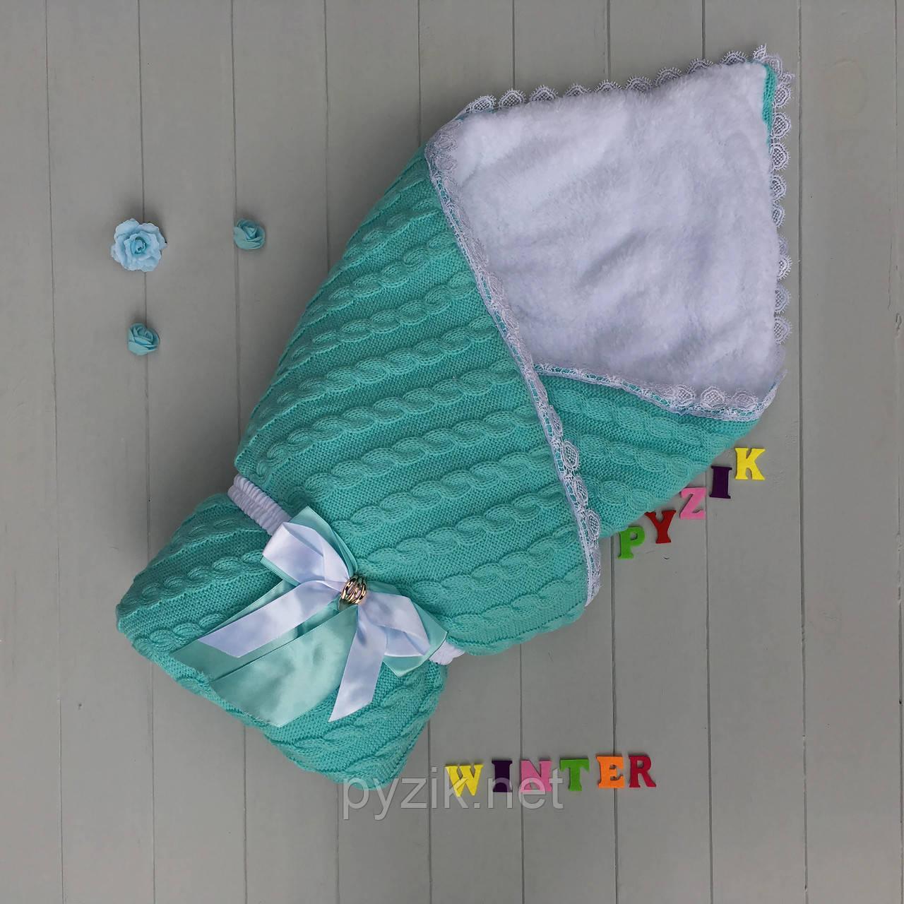 Конверт для новорожденных на выписку и в коляску теплый бирюзовый вязка на махре