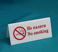 """Табличка информационная """"No smoking"""", фото 1"""