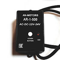Приймач An-Motors AR-1-500 зовнішній, універсальний
