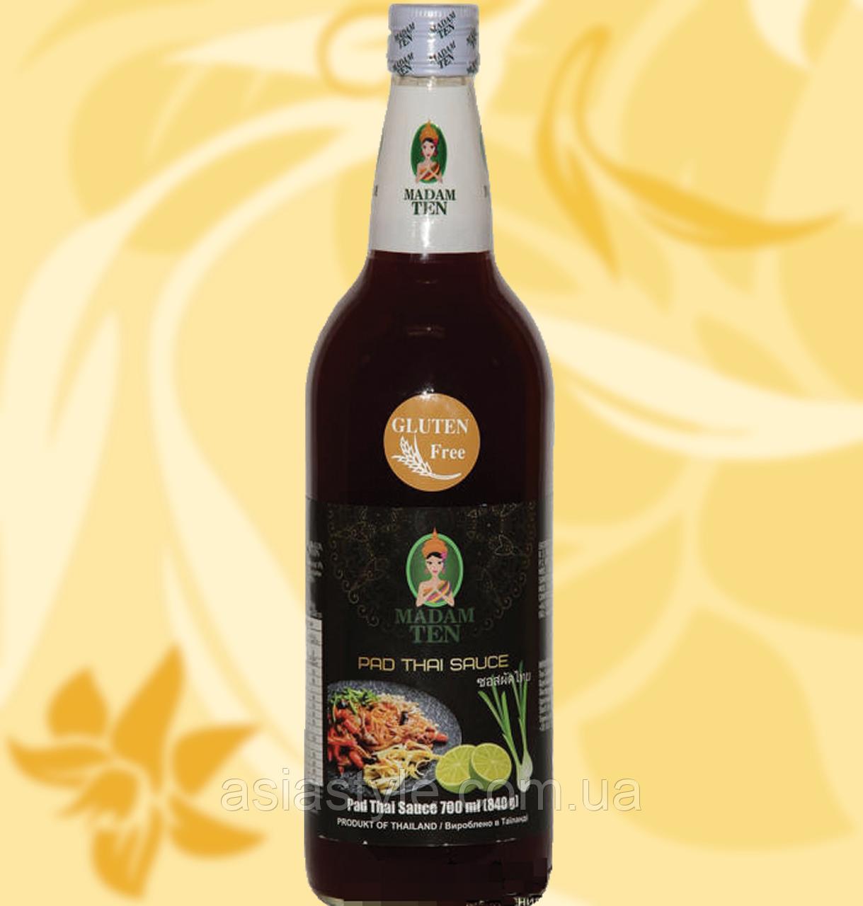 Соус Пад Тай, Pad Thai Sauce, Ten Madam, 700 мл, Ст