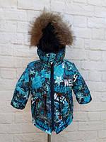 Зимняя куртка/парка на мальчика