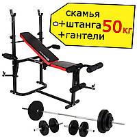 Скамья для жима Hop Sport 1020 + Штанга 50 кг + Гантели 2 х 21 кг, фото 1