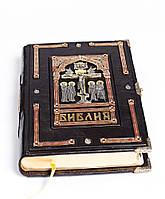 Библия большая (на русском языке)