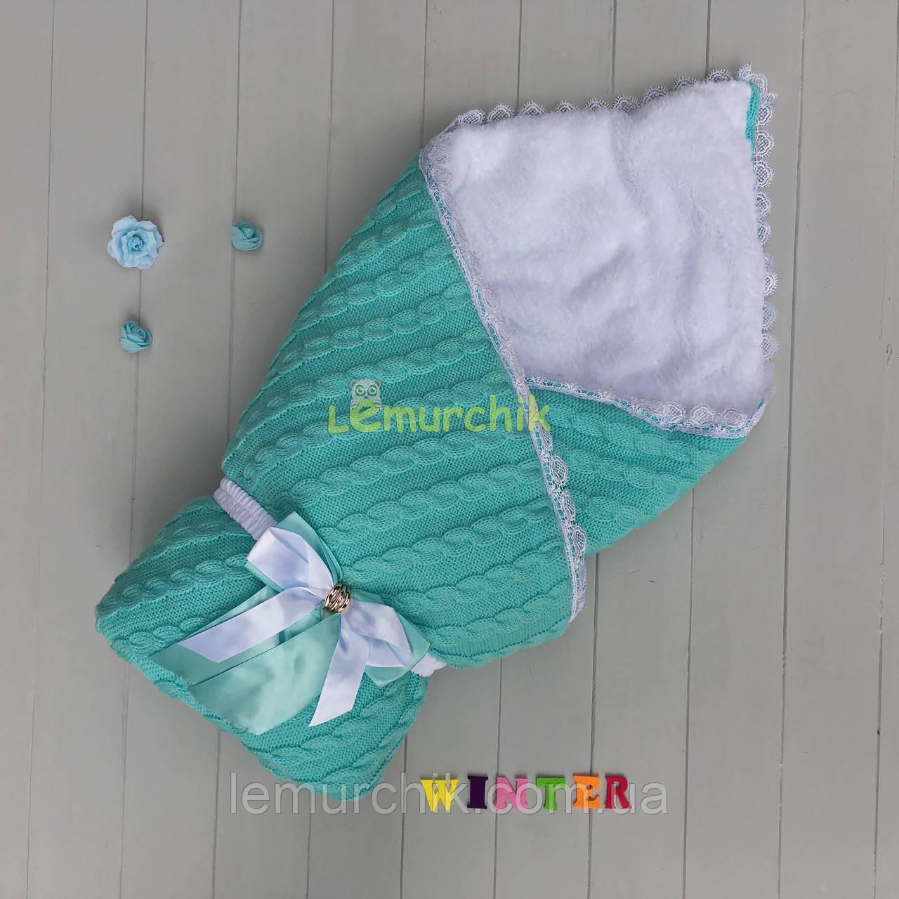 Конверт для немовлят на виписку і в коляску теплий бірюзовий в'язання на махре