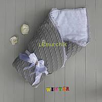Конверт для новорожденных на выписку и в коляску теплый серый вязка на махре