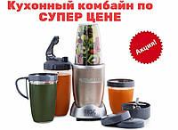 Мини-комбайн Nutri Bullet ,кухонный комбайн-блендер 600W