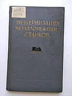 Модернизация металлорежущих станков (из опыта Харьковских заводов). К.Большаков и др. 1960 год