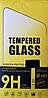 Защитное стекло Tempered Glass для Huawei Y5II 0.3mm 2.5D