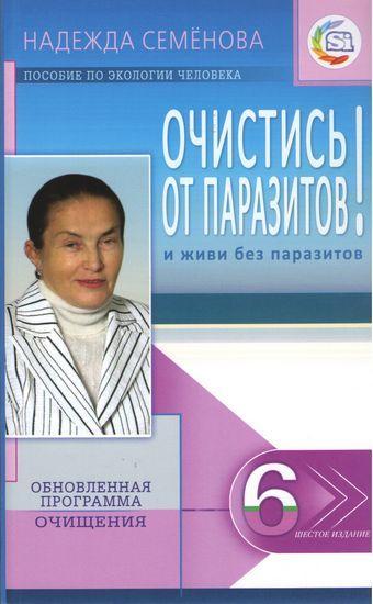 Очистись від паразитів і живи без паразитів. 6-е видання. Семенова Надія.