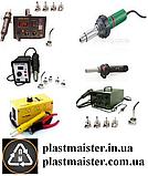 Инструмент для ремонта пластмасс