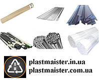 Прутки (электроды) для сварки (пайки) пластика
