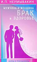 Мужчина и женщина. Брак и здоровье. Мифы и реальность. Неумывакин Иван.