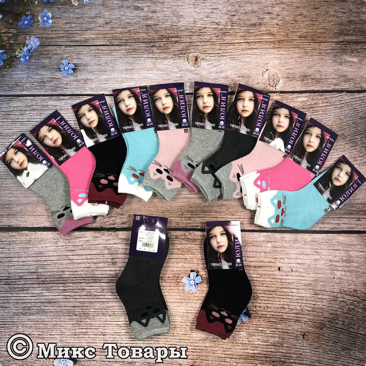 Детские махровые носочки Размер: 25- 30 см (7262)