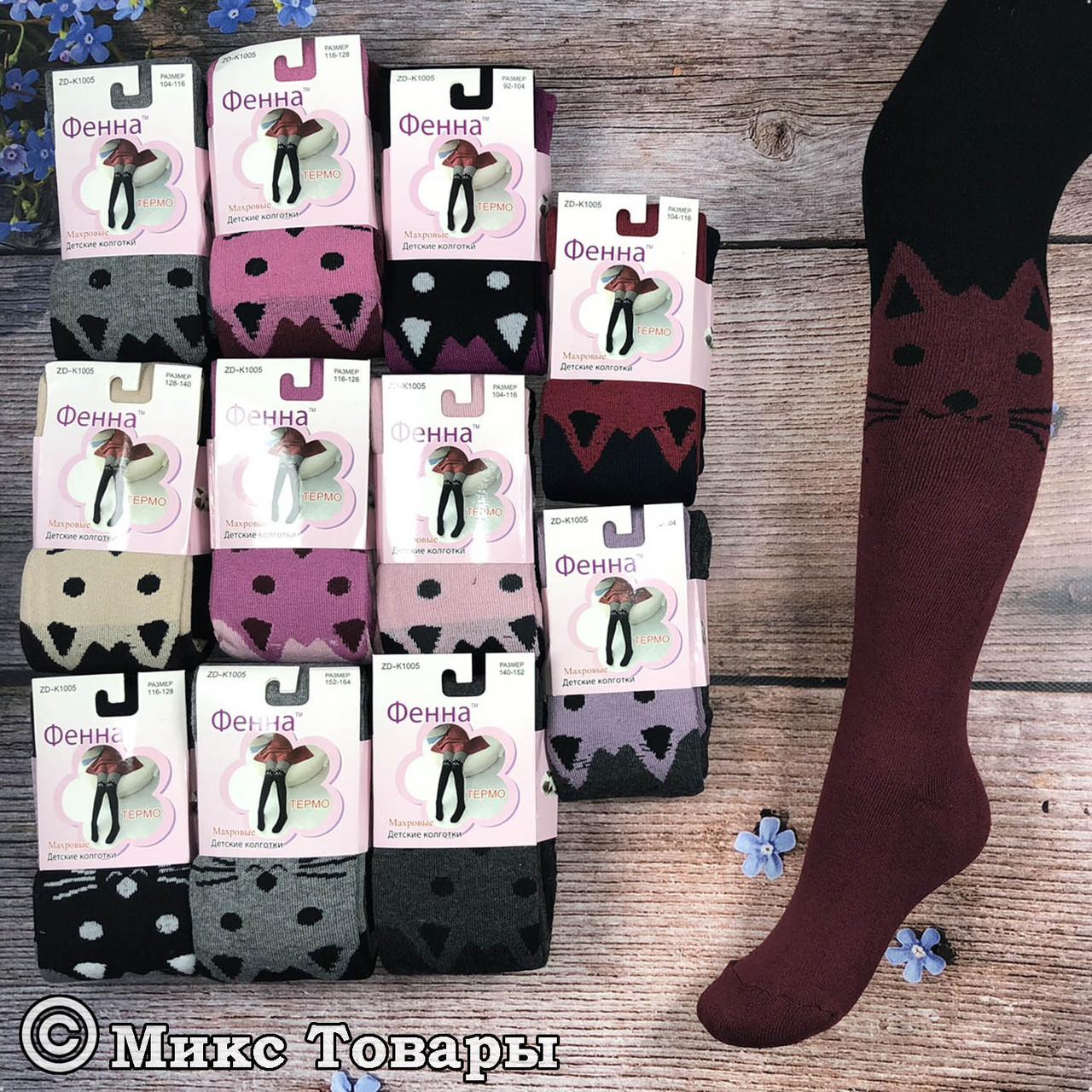 Махровые колготы для девочек Размеры: 92- 152 см (7264)
