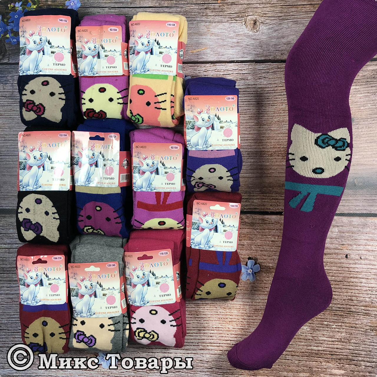 Махровые колготки с Китти для девочки Размеры: 92- 140 см (7267)