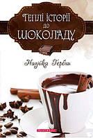 Теплі історії до шоколаду. Надія Гербіш