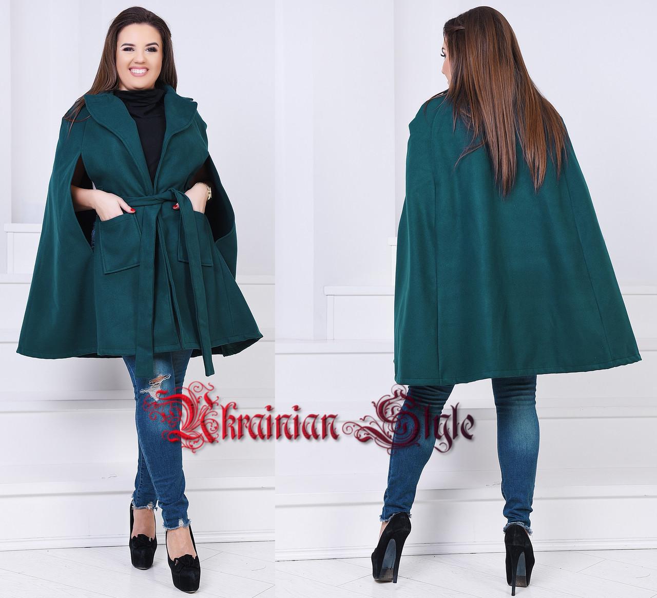 43236014647 Демисезонное женское кашемировое пальто-кейп. 3 цвета! - Интернет-магазин