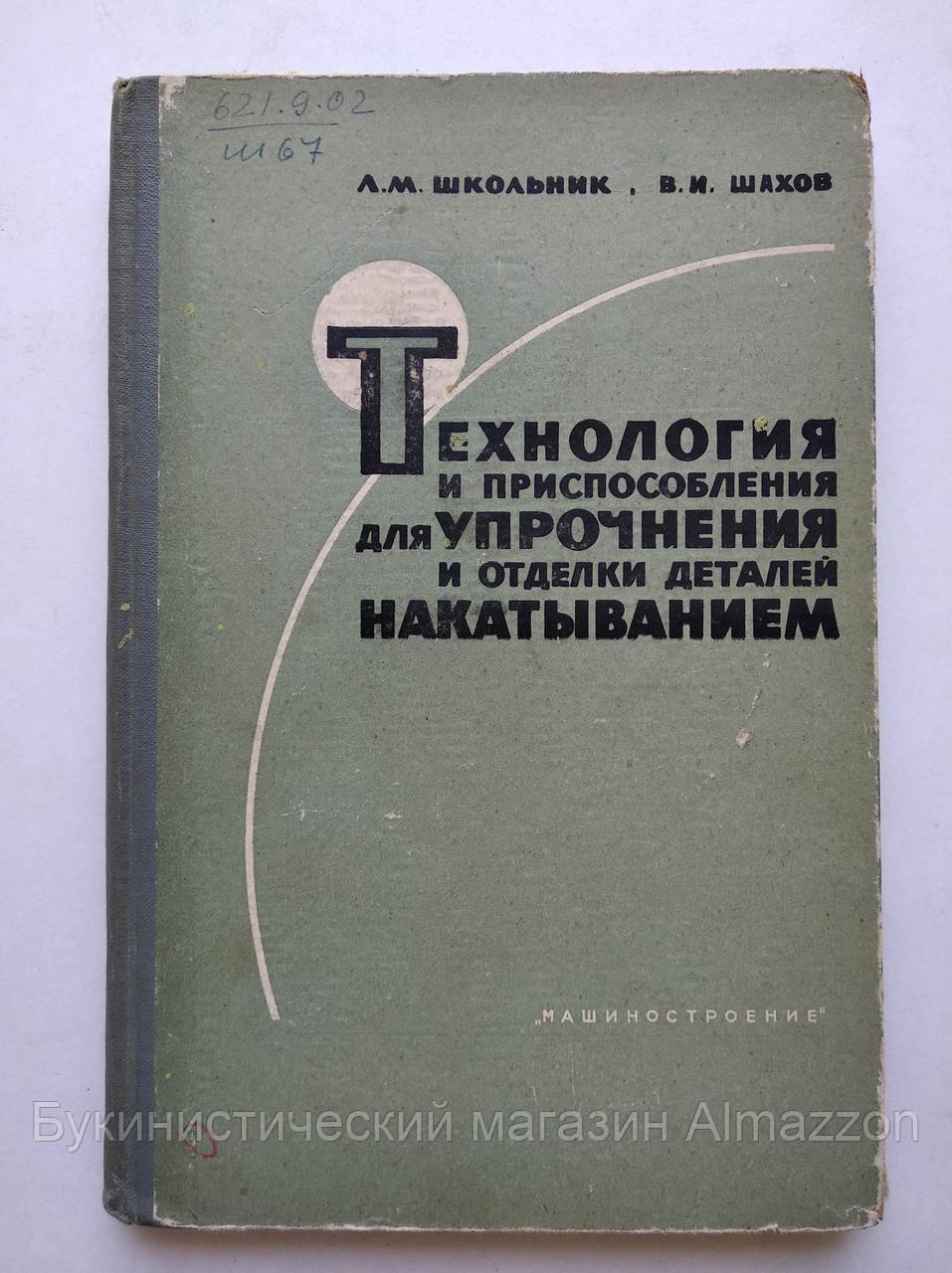 Л. Школяр Технологія і пристосування для зміцнення і обробки деталей накатыванием