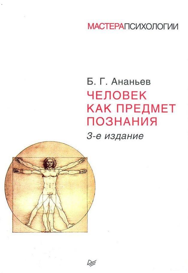 Человек как предмет познания. 3-е изд. Ананьев Б Г