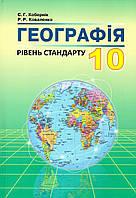 Підручник. Географія, 10 клас. Кобернік С.Г., Коваленко Р.Р. (2018 р.)