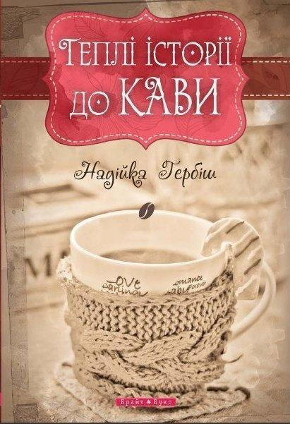 Теплі історії до кави. Надія Гербіш