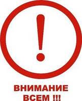 2. ВНИМАНИЕ НОВЫЕ ПОСТУПЛЕНИЯ ТОВАРОВ!!!! 01.06.12Г.
