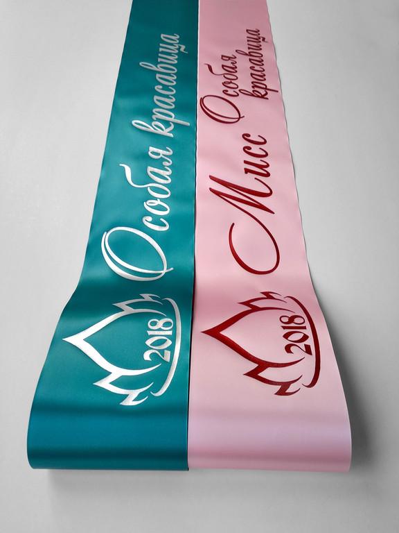 Ленты на конкурс красоты цвета морской волны и светло-розовые.