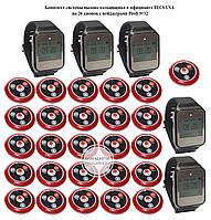 """Супер комплект системы вызова кальянщика и официанта на 26 кнопок с пейджерами """"Profi"""" №32"""