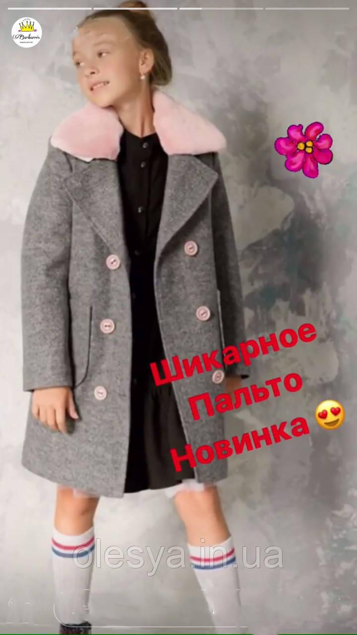 Топ продаж! Демисезонное пальто на девочку Размеры 122- 128 Новинка осени