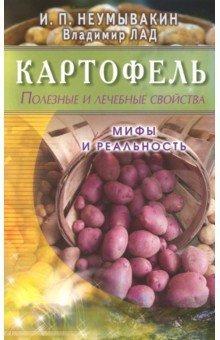 Картопля. Корисні і лікувальні властивості. Міфи і реальність. Неумивакин Іван.