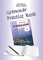 """Робочий зошит з граматики """"Grammar Practice Book"""" до підручника """"Англійська мова"""" 8 клас. Карп'юк О."""