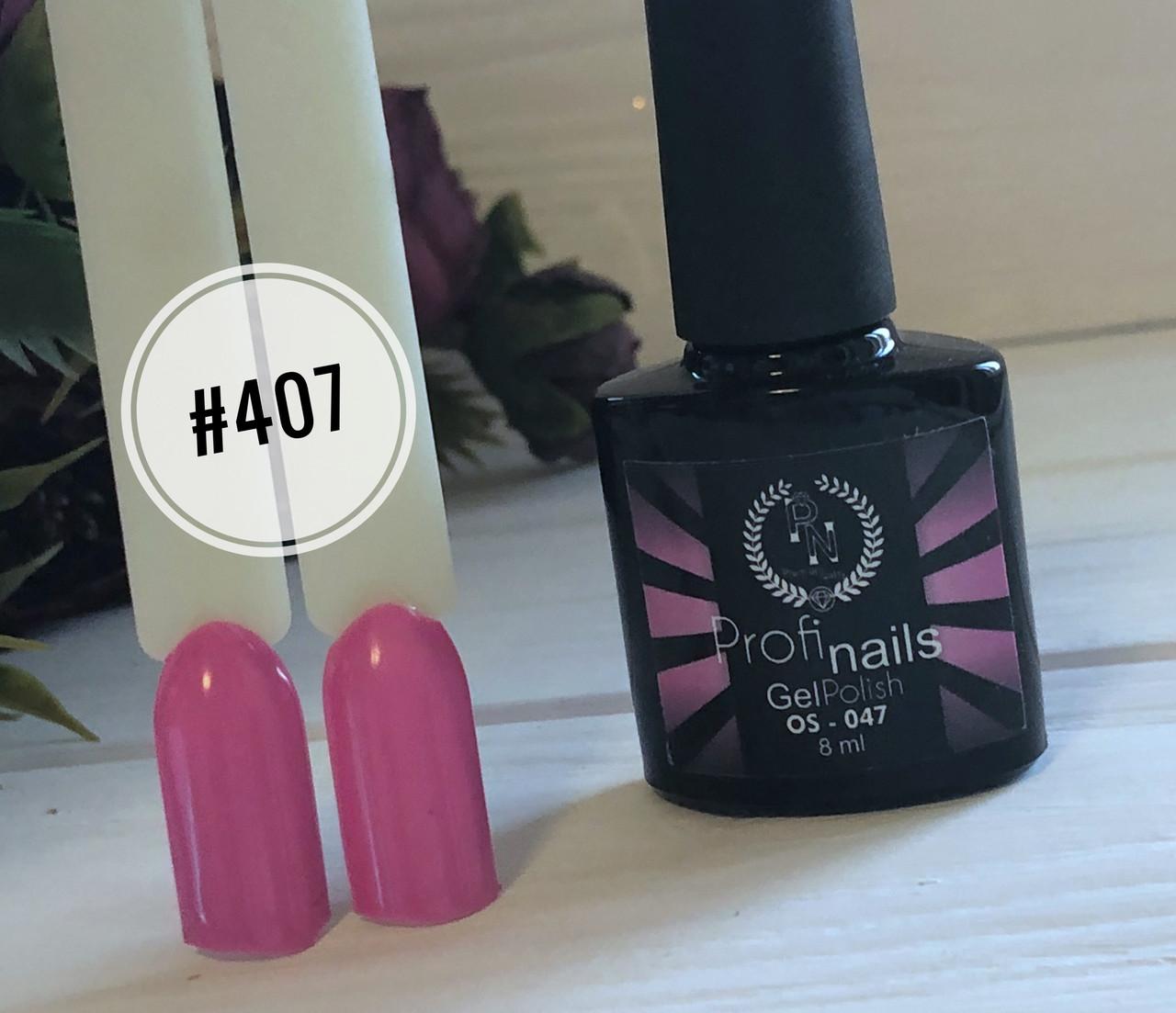 Гель лак каучуковый 15 мл Profi nails # 047