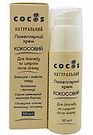 Крем Кокосовый для ухода за кожей после пилинга от ✰ ТМ Cocos