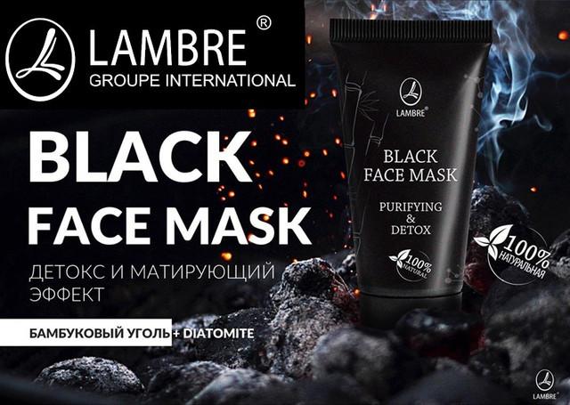 """Маска для лица очищающая с детокс и матирующим эффектом """"BLACK FACE MASK"""" Ламбре / Lambre 40 ml"""