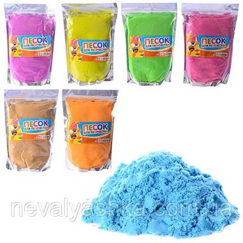 Песок кинетический 1 кг для творчества кинетичний пісок 1000 грамм килограмм, MK 0468, 007013