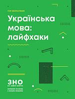 Українська мова: лайфхаки. Серія «ЗНО без зайвої напруги» Хворостяний Ігор