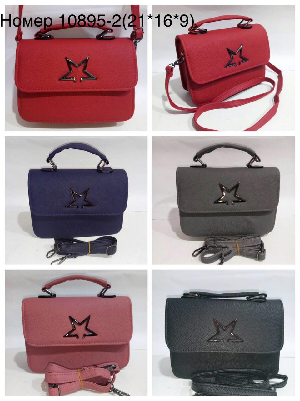 58b249805f39 Сумка женская оптом дешево : продажа, цена в Одессе. женские сумочки ...