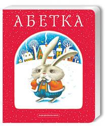 Абетка Малкович
