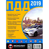 Правила Дорожного Движения Украины 2019 издательства Монолит