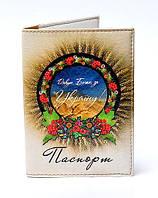 "Обложка на паспорт эко-кожа ""Дякую, Боже за Україну"""