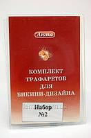 Аюна Набор трафаретов для бикини-дизайна №2
