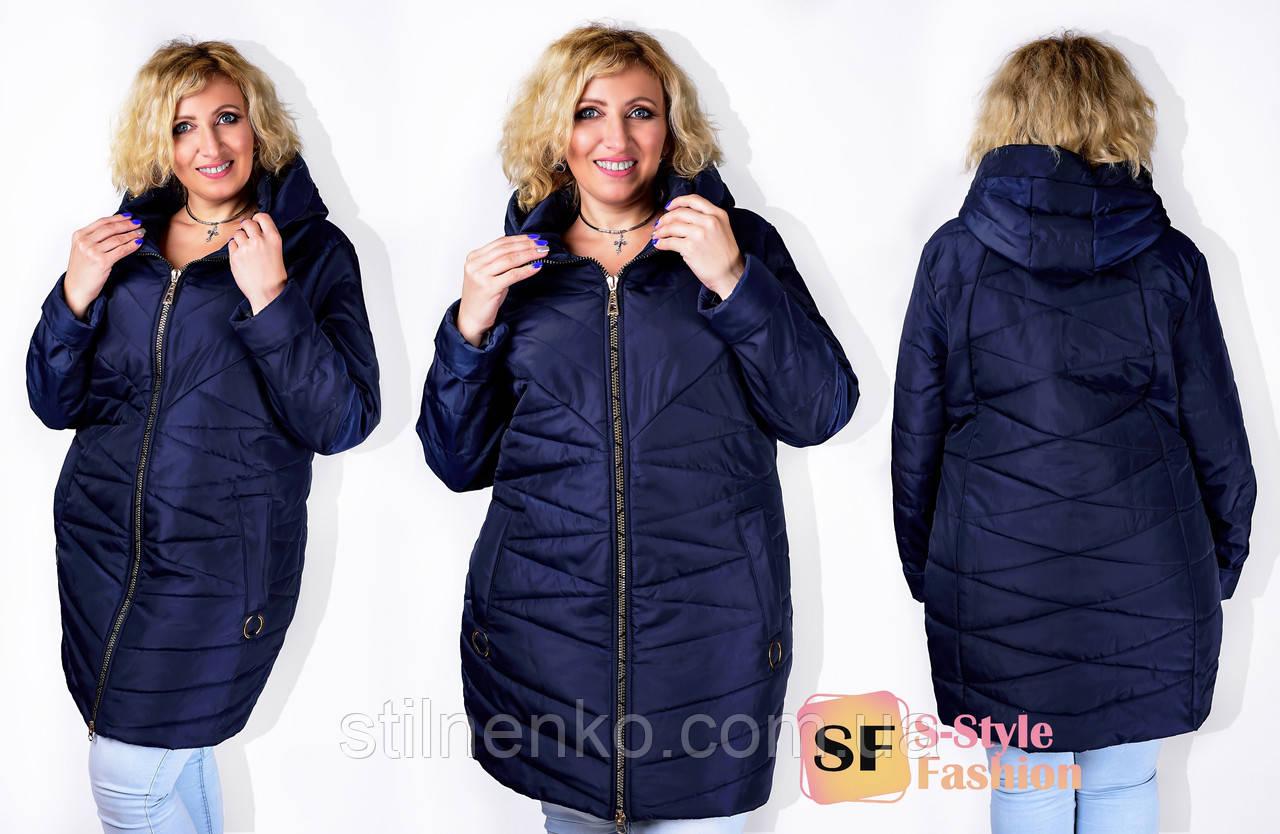 Демісезонна куртка великих розмірів, синтепон 150, плащівка