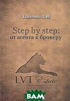 Л. В. Ткаченко Step by step. От агента к брокеру
