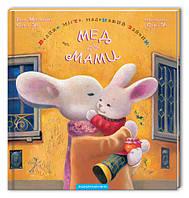Велике місто, маленький зайчик, або Мед для мами. Книга Іван Малковича, Софії Ус