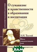 ИД Амонашвили О гуманизме и нравственности в образовании и воспитании. Л. Толстой. Школа совершенствования души