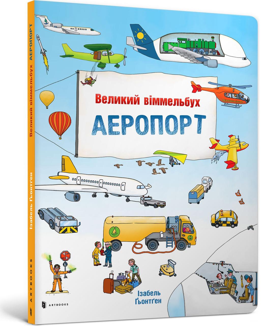 Великий віммельбух Аеропорт. Книга Ізабель Гьонтґен