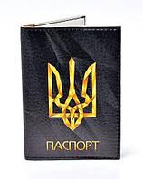 """Обложка на паспорт """"Паспорт Тризуб"""" 132"""