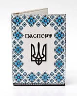 "Обложка на паспорт ""Герб України"", голубая, 131"